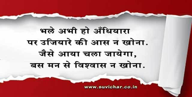 bhale abhi ho andhiyara - मन से विश्वास