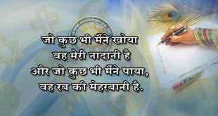 Jo Kuch Bhi Maine Khoya