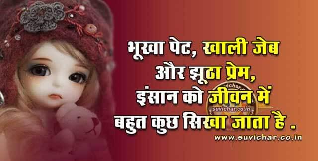 Bhookha Pet Khali Jeb Aur Jhootha Prem