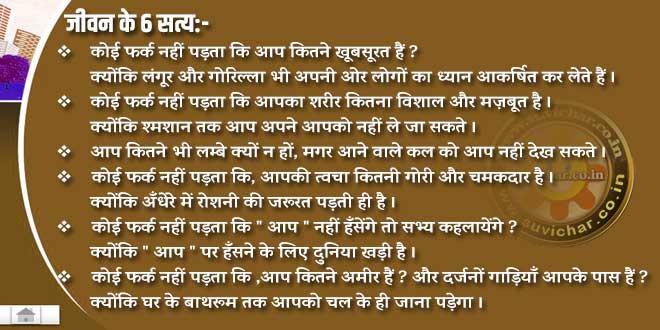 जीवन के 6 सत्य
