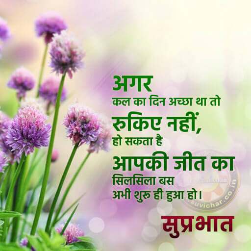 Image result for good morning sms hindi