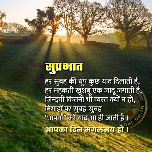 सपरभत Hindi Sms Good Morning Sms In Hindi Suvicharcoin
