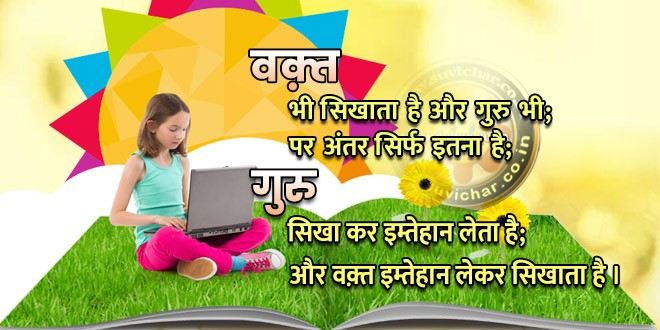 Waqt SMS Quotes in Hindi