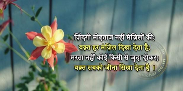 Waqt SMS Quotes in Hindi - वक़्त बदलता है