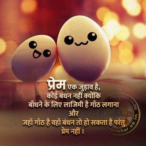 Prem Ek Judav Hai