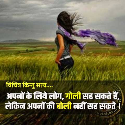 शब्दों का वजन - quotes and sayings