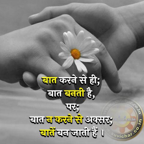 hindi thoughts sayings - बात करने से ही बात बनती है पर बात न करने से अक्सर बातें बन जाती हैं ।