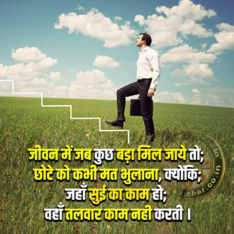 Hindi Thoughts, Best life quotes