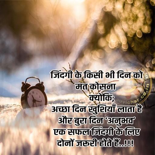 True Hindi Quotes on Life