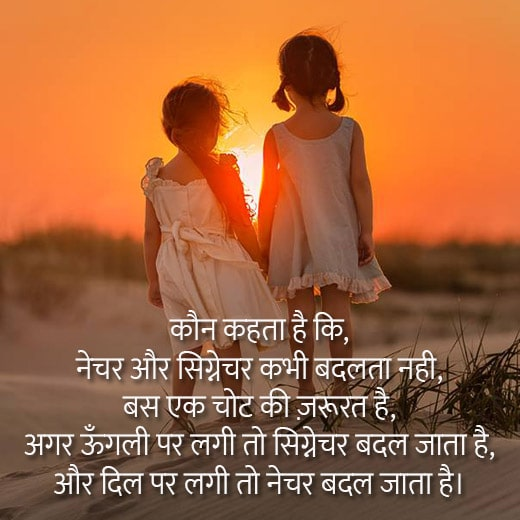 Hindi Thoughts and Quotes