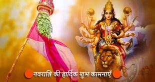 नवरात्रि की शुभकामनाएँ