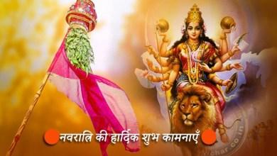 Photo of नवरात्रि की शुभकामनाएँ
