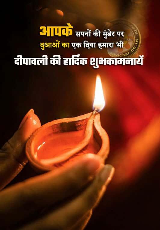 Deepawali wishes