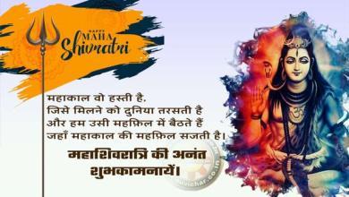 maha shivratri shubhkamnaye