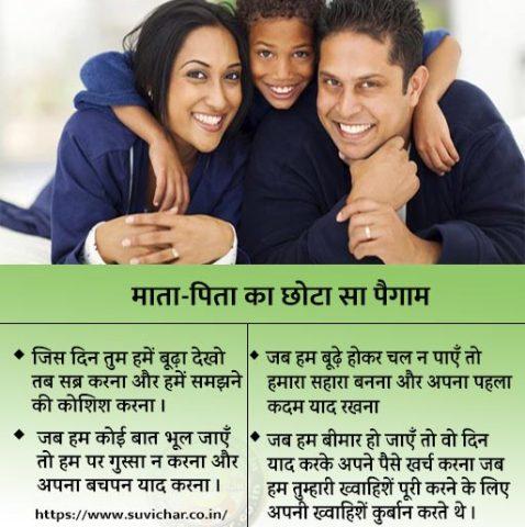परिवार पर अनमोल वचन - माता-पिता का छोटा सा पैगाम