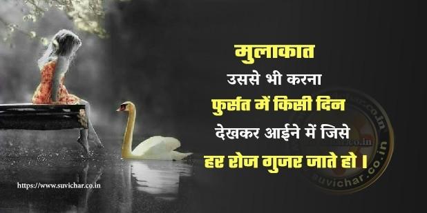 mulakat-status in Hindi