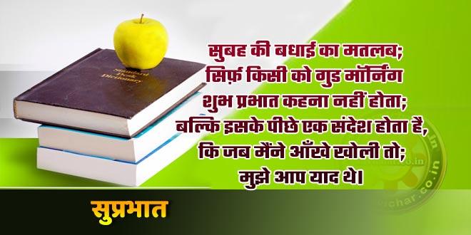 subh prabhat - शुभ प्रभात