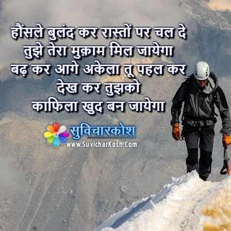 Aage Badho Quotes Hindi Motivaional Suvichar Wallpaper Whatsapp Facebook