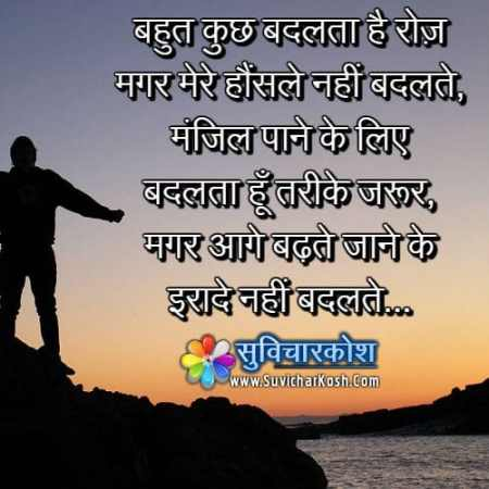 Self Motivation Hindi Quotes Image Sankalp Suvichar Wallpaper
