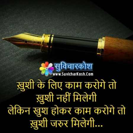 Work Quotes Image Hindi Anmol Vachan Suvichar