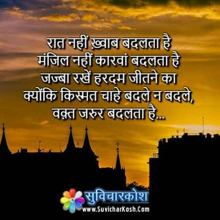 Jazba Quotes Image Hindi Anmol Vachan Suvichar Wallpaper