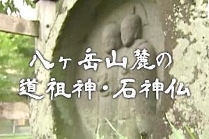 八ヶ岳山麓の道祖神・石神仏