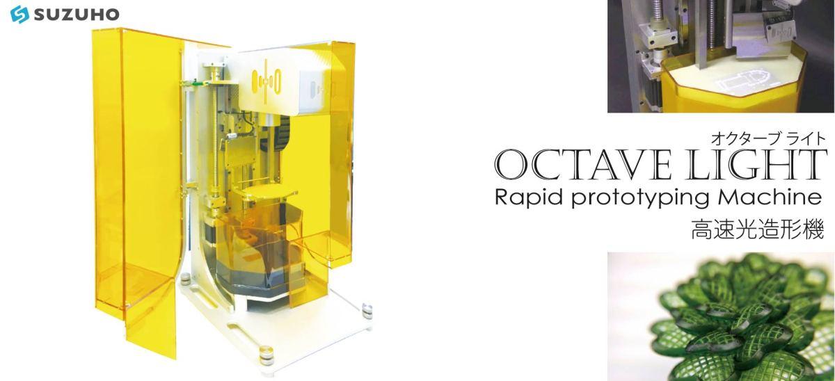 OctaveLight/オクターブライト