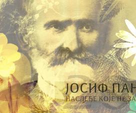 """""""Јосиф Панчић – наслеђе које не застарева"""" 10"""