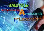 O astrolagiji u Surdulici 2