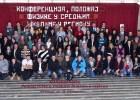 Međunarodna konferencija o nastavi fizike u Aleksincu 3