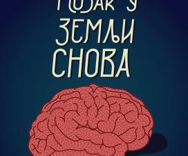 """Изложба """"Недеља свести о мозгу 2017 – МОЗАК У ЗЕМЉИ СНОВА"""" 10"""