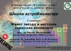"""""""Život zvezda"""" - prezentacija i video 3"""
