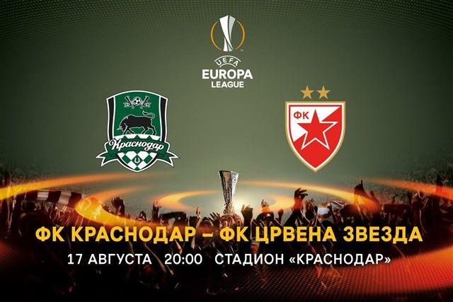 Liga Europe play-off: Krasnodar - Crvena zvezda, analiza i prijedlog za klađenje