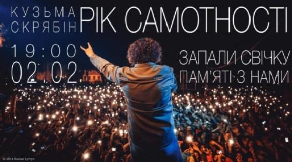 День пам'яті Кузьми Скрябіна