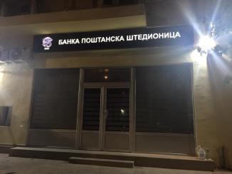 Prostorije Banke Poštanske štedionice u Svrljigu, foto: M. Miladinović, Svrljiške novine