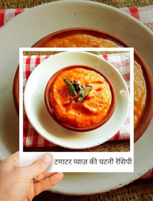 Tomato Onion Chutney Recipe