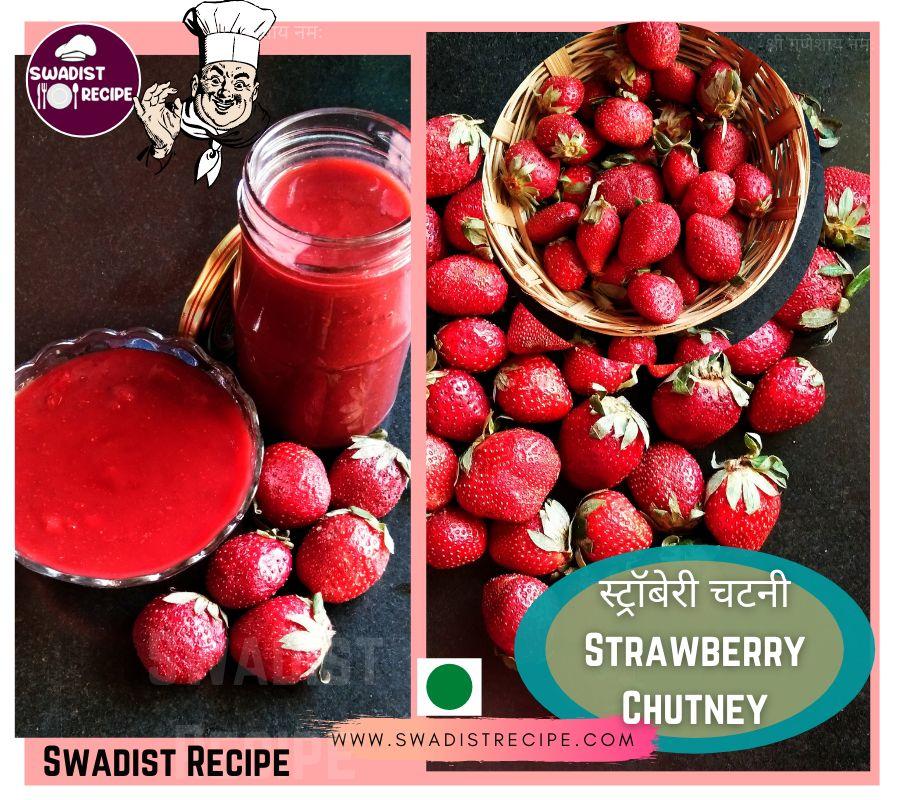 स्ट्रॉबेरी चटनी चित्र 3