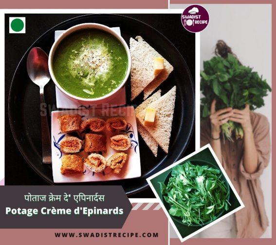 _Epinard creme Recipe (2)