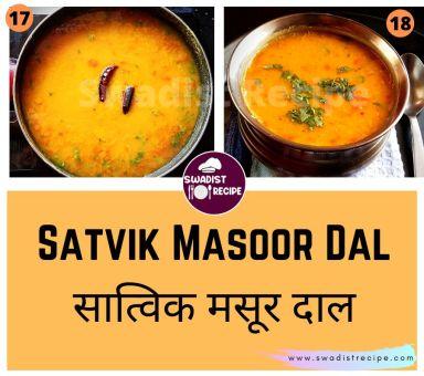 Masoor Dal Satvik Recipe Step 5