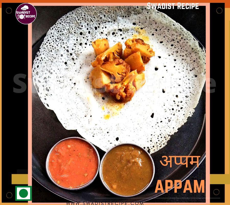 Appam Recipe Final Step