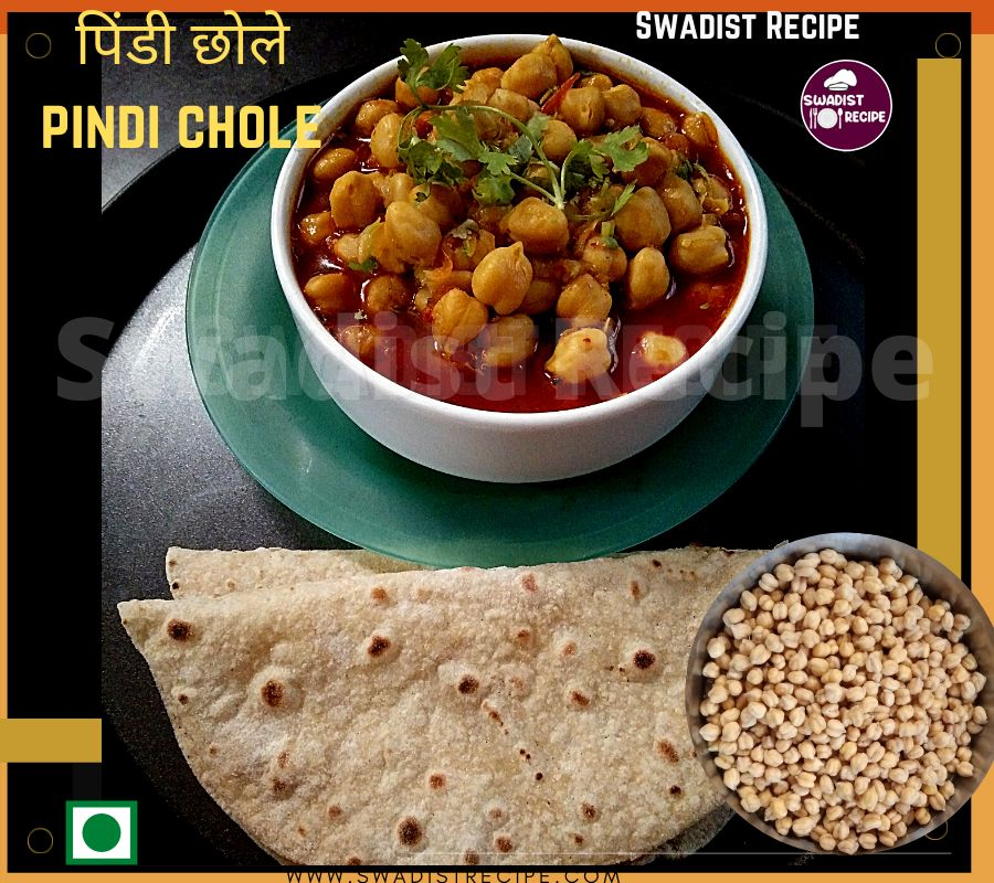 Pindi chole Recipe Final Step