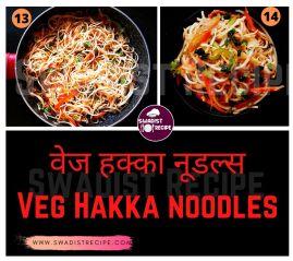 Veg Hakka noodle Recipe Step 4