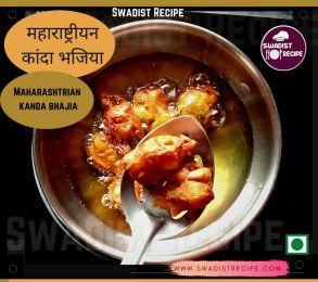 महाराष्ट्रीयन कांदा भजिया