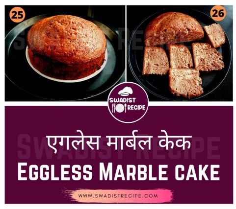 Eggless Marble Cake Recipe Step 6