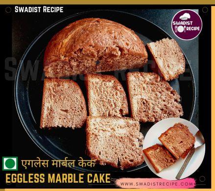 एगलेस मार्बल केक रेसिपी