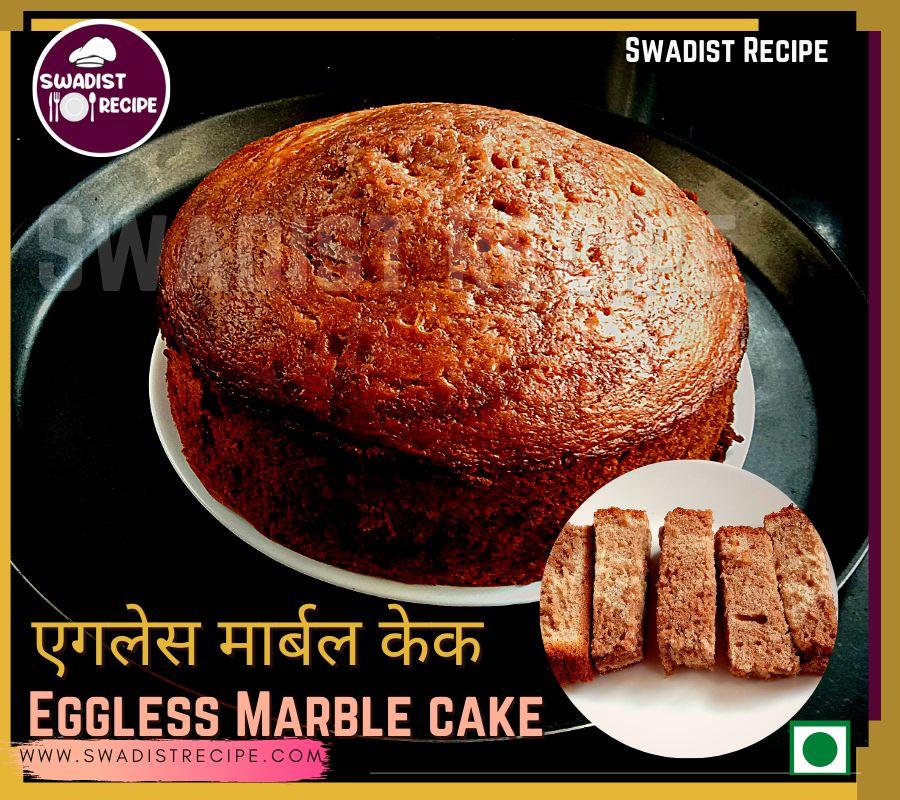 Eggless Marble Cake Recipe Final Step