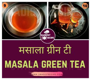 Masala Tea Recipe Step 3