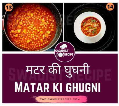 Matar ki Ghugni Recipe Step 4
