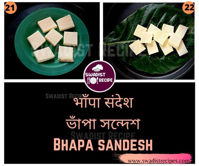 Bhapa sandesh Recipe Step 6