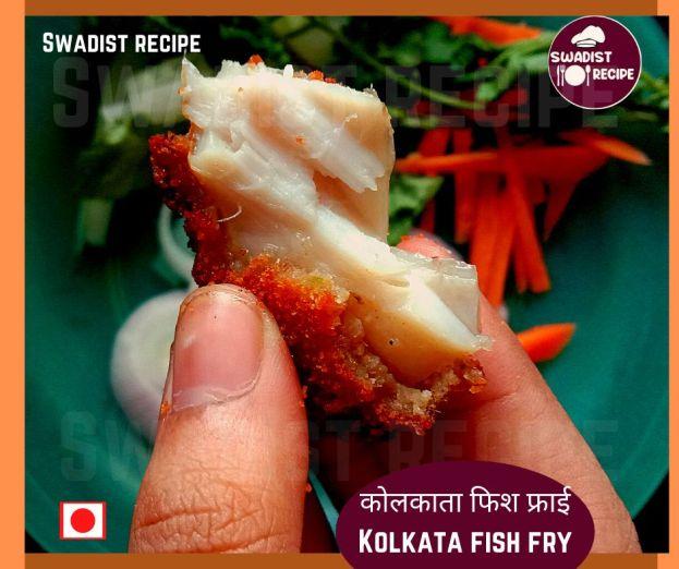 कोलकाता फिश फ्राई